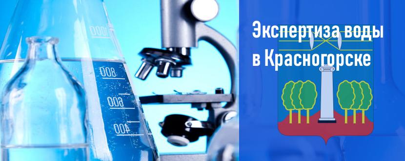 Экспертиза воды в Красногорске